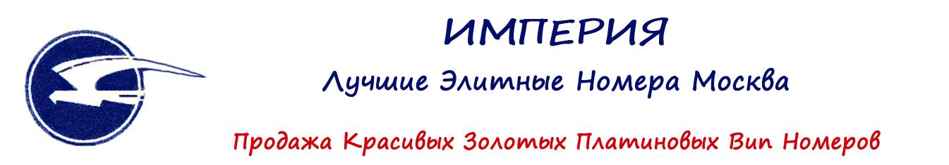 ИМПЕРИЯ • Элитные Номера Москва